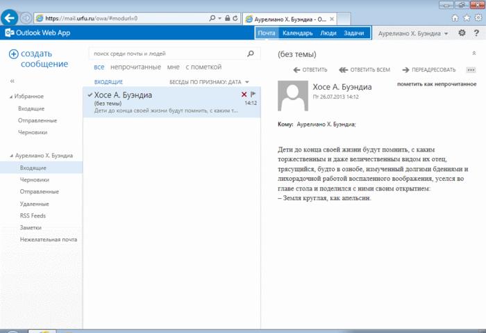 Использование Outlook Web Access (веб-клиент)
